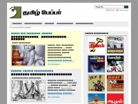 Tamilpaper.net