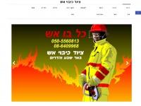 colbo-fire.com