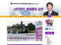 sundongv.net
