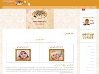 namefarsi.com