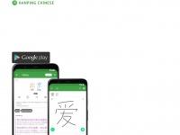 hanpingchinese.com