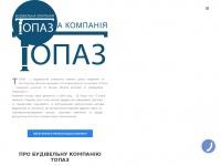 topaz.sumy.ua