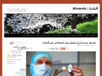 almania.info