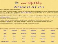 help-net.gr