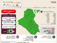Kurdon.com - The biggest online market in Iraq