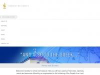 greeksforchrist.org