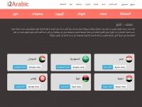 i2arabic.com