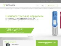 alcolock.ru