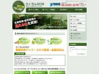 rakuchin-scm.com