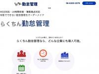 rakuchin-kintai.com