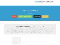 ahlamountada.com