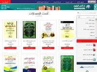 Al-ilmiyah.com - Dar al Kotob al ilmiyah One of the largest Publishing House in the Arab World دار الكتب العلمية واحدة من أكبر دور النشر في العالم العربي