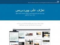 ar.wordpress.org