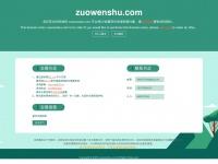 zuowenshu.com