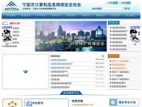 nb-infosec.org.cn