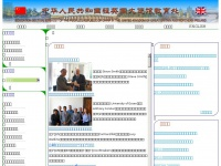 edu-chinaembassy.org.uk Thumbnail