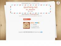 Qiuzhang.net