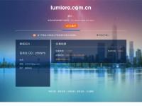 lumiere.com.cn
