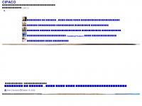 Cipaco.org