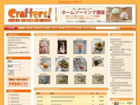 crafters.jp