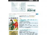 Toshonoie.net