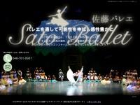 sato-ballet.com