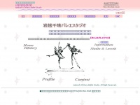 iwakoshi-ballet.com