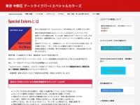 specialcolors.jp