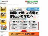 meishi-direct.com
