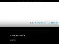 kojikawamoto.com