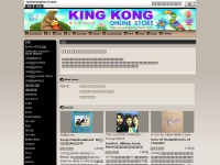 kingkong-music.com