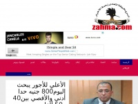ZAHMA.com ARABIC NEWS, MIDDLE EAST HEADLINES