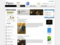 pipers.co.jp