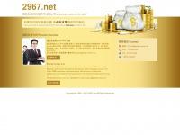2967.net