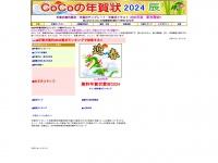 A-coco.net