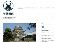 Chiba2.net