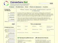 Convertera.net