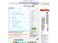 exterior-search.net