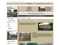 hakonomori.net