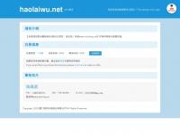 haolaiwu.net
