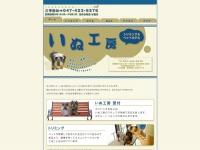 inukoubou.net