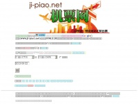 Ji-piao.net