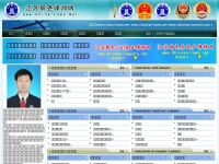 Lawyerchinese.net