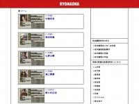ryomadna.net