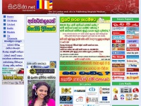 Silumina.net -  Sinhala Medium News and Advertising Web Site in Sri Lanka