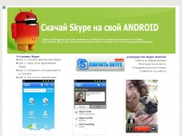 Skype-androids.net