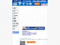 T-yamashita.net