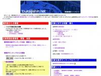toukaijishin.net