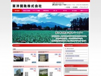 Toyo-kaihatsu.net