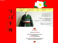 Tsubakian.net